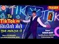 Download Tu TikTokma Video Mele Jiv Gabhray Chhe (Teaser)-Rakesh Barot-Coming Soon