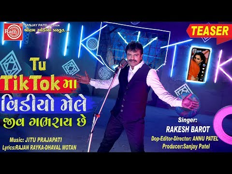 Tu TikTokma Video Mele Jiv Gabhray Chhe (Teaser)-Rakesh Barot-Coming Soon