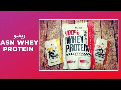 ريفيو | واي بروتين من شركه أدفانسد سبورتس نيوترشن Advanced Sports Nutrition Review