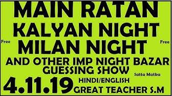 Satta Matka Main Ratan,Kalyan,Milan and Other Night Bazaar 4.11.19 guessing By Great Teacher S.M