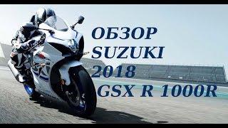 обзор SUZUKI GSX R 1000 R. 2018