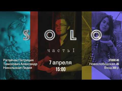 Solo 1 (концерт учеников)