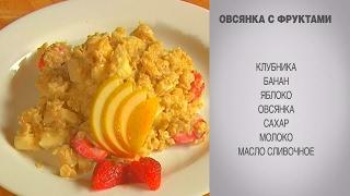 Овсяная каша / Овсяная каша с фруктами / Овсянка с фруктами / Овсянка на завтрак /Овсянка на молоке
