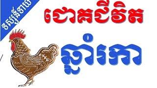 ជោគជីវិតឆ្នាំរកា, khmer horoscope, khmer horoscope 2017