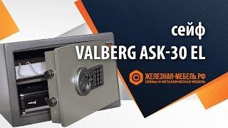 Обзор сейфа Valberg ASK 30 EL
