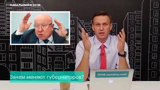 Навальный: СМЕНА ГУБЕРНАТОРОВ/ЗАЧЕМ?!