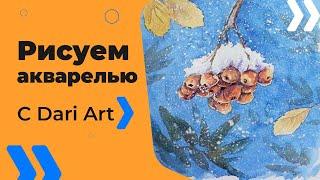 Рисуем акварелью рябину в снегу! #Dari_Art