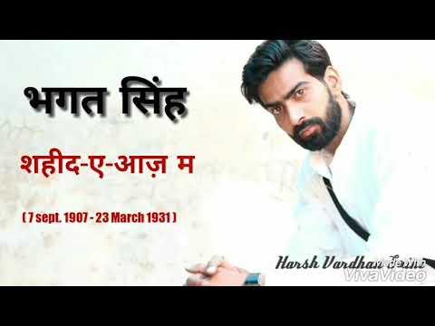 Veer Bhagat Singh | shaheed-ae-azam | Tribute 23 march | inked philosophy | poetry