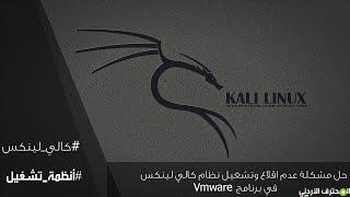 حل مشكلة عدم اقلاع وتشغيل نظام كالي لينكس في برنامج Vmware ح (5)