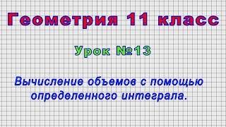 Геометрия 11 класс (Урок№13 - Вычисление объемов с помощью определенного интеграла.)
