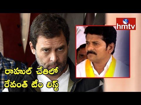 T-TDP Leader Revanth Reddy Team List in Rahul Gandhi Hands | hmtv