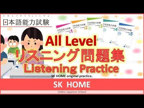 【JLPT】Japanese Listening practice【Japanese lesson】【日本語】SK HOME