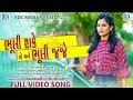 Bhuli Sake To Mane Bhuli Jaje - Riddhi Vyas | Sad Song | Full VIDEO | Zeel Joshi, Janak Zala Whatsapp Status Video Download Free