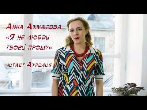 "Анна Ахматова ""Я не любви твоей прошу""   читает Аурелия"