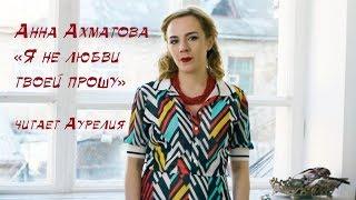 "Анна Ахматова ""Я не любви твоей прошу"" | читает Аурелия"