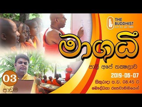 Maagadhi - මාගධී (පාලි අපේ තක්ෂලාව)   2019-06-07   8.45 PM