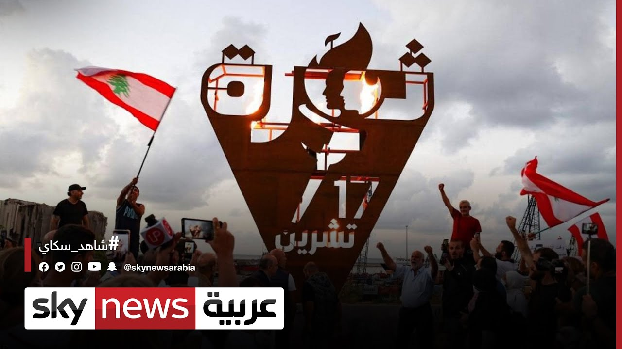 لبنان/تظاهرات في الذكرى الثانية لحراك 17 أكتوبر 2019 | #مراسلو_سكاي  - نشر قبل 10 ساعة