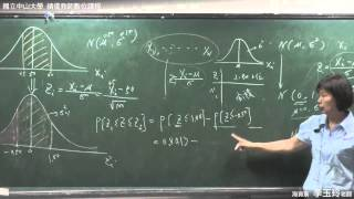 《國立中山大學開放式課程》生物統計學(李玉玲老師) 04.標準常態分佈曲線; 趨中心定律