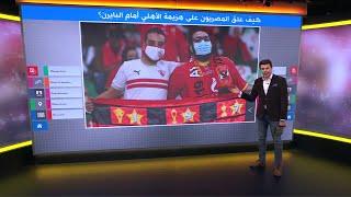 كيف علق المصريون والعرب على هزيمة الأهلي أمام بايرن ميونخ في مونديال الأندية؟