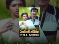 Pandanti Jeevitham Telugu Full Movie || Shobhan Babu, Vijaya Shanthi