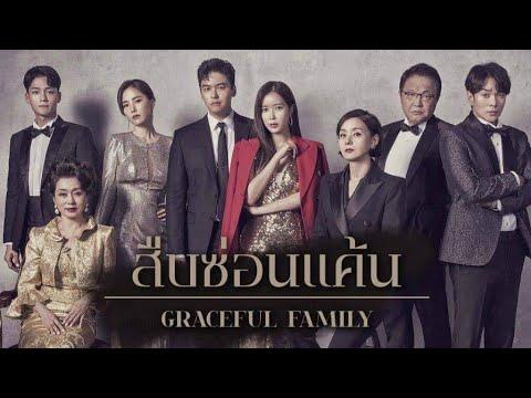 สืบซ่อนแค้น EP.2 พากย์ไทย Graceful Family [เต็มจอ]   NPN Drama