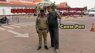 123 серия. Камбоджа Сием Рип. Цена билета на храм Ангкор Ват. Отобрали у полицейского жетон.