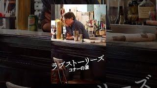 ラブストーリーズ コナーの涙(字幕版) thumbnail