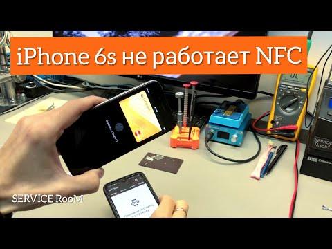 IPhone 6s  не работает NFC/Не видит терминал оплаты
