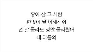 민서 (MINSEO)-「좋아 YES」LYRICS 가사 한국어