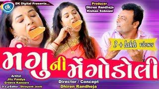 Download Mangu Ni Mangodolly |New Style Gujarati Comedy Video 2019 |Jitu Pandya Mp3 and Videos