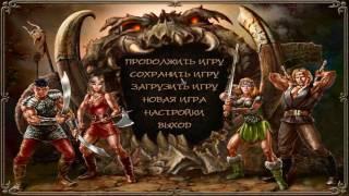 видео Прохождение за Драгомира. | Князь: Легенды Лесной Страны | ВКонтакте
