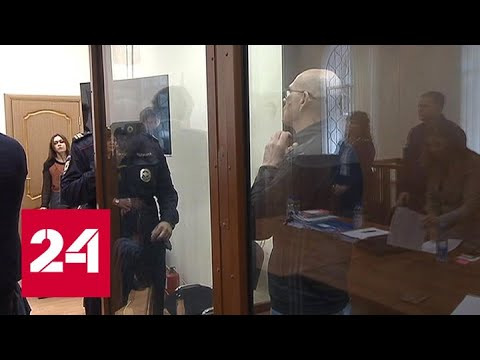 Экс-министра финансов Подмосковья приговорили к 14 годам - Россия 24