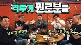 """격투기 원로분들 """"대한민국에 무체급 64강 경기가 있었다?!"""""""