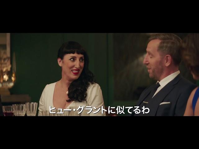 映画『マダムのおかしな晩餐会』予告編