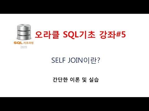 (SQL조인교육/SQL동영상강의)오라클 SQL기초 강좌#5, 셀프 조인(SELF JOIN)이란?, SQL조인중 Self Join에 대해 간단히 살펴보세요~