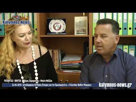 24-04-2018 Αντιδήμαρχος Μ.Ρήγας: Έτοιμες για την Πρωτομαγιά οι : «Τέλενδος-Βαθύς-Ψέριμος»