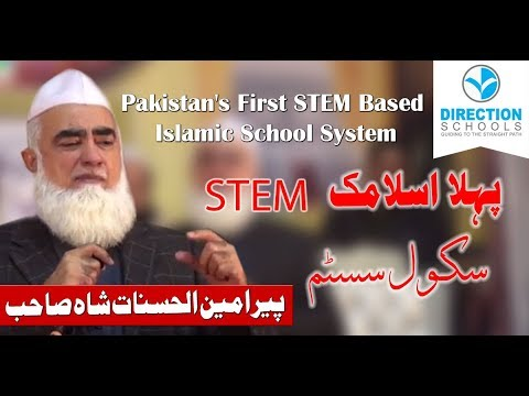 1st Islamic STEM | Direction school By Peer Muhammad Amin ul Hasnat Shah | Shab e Karam 2018