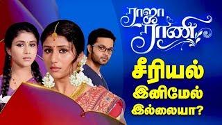 ராஜா ராணி இனிமேல் இங்க இல்லையா! | Raja Rani Serial Shooting