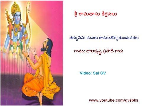 Takkuvemi Manaku - Ramadasu Navaratna Kirtana By G. BalaKrishn prasad garu