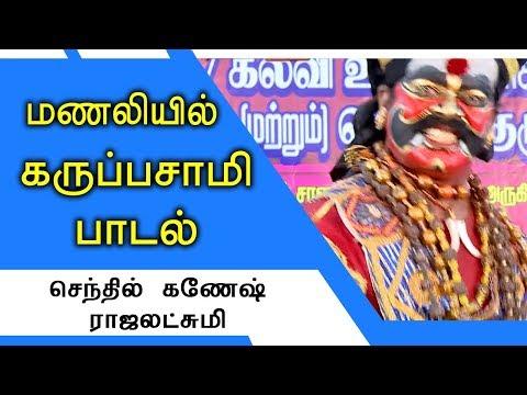 Karuppasamy Songs | Nattupura padal Senthil Ganesh |Rainbow channel