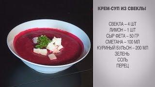 Крем-суп из свеклы / Холодный суп / Крем суп со свеклой / Свекла рецепт / Суп пюре из свеклы