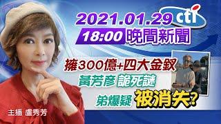 【中天晚報】20210129 「擁300億+四大金釵」黃芳彥詭死謎 弟爆疑「被消失」?!