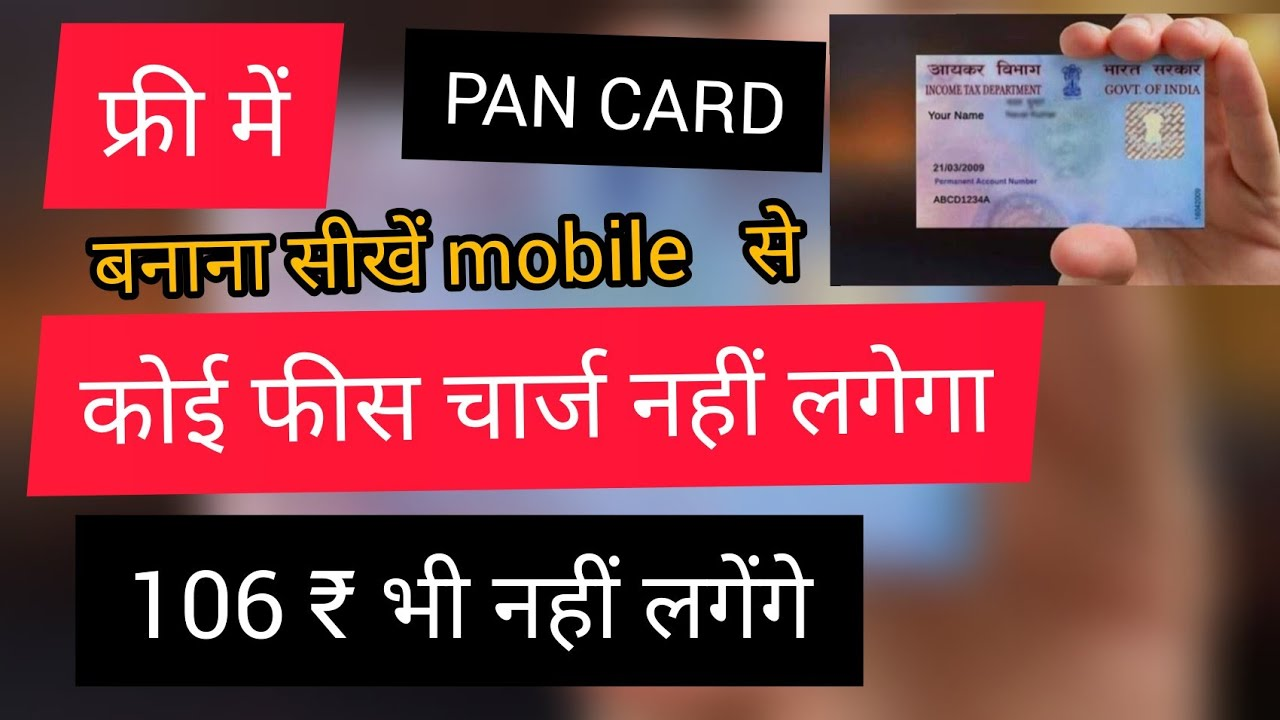 pan card apply online in free of cost  pan card kaise