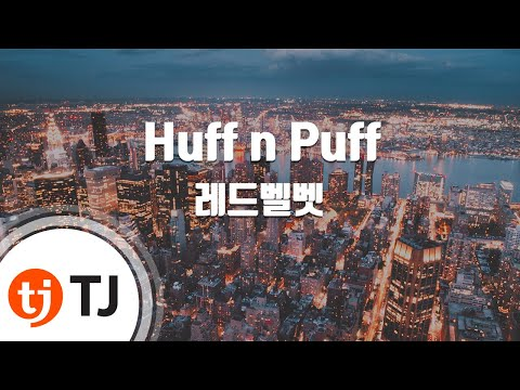 [TJ노래방] Huff n Puff - 레드벨벳 (Huff n Puff - Red Velvet) / TJ Karaoke