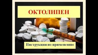 Октолипен (таблетки, капсулы): Инструкция по применению