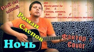 �������� ���� Фактор 2 -  Казанова (ночь) (кавер версия) ������
