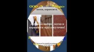 видео Купить песок в ЗАО: доставка, цена за куб