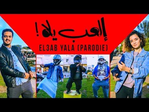 العب يلا _ El3ab Yala (parodie)