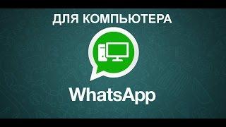 Как установить Web WhatsApp для компьютера