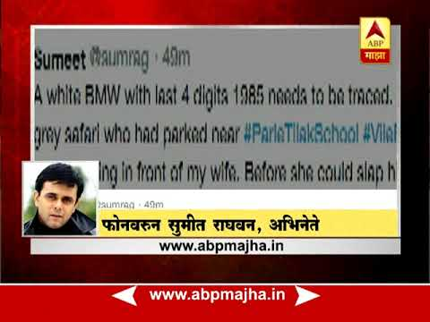 Mumbai : Sumeet Raghavan complained police of unknown BMW car owner